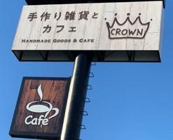 祝!5/1open『クラウン』手作り雑貨とカフェ(奈良県奈良市)