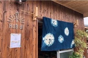 古民家を再生したあなたのやりたいを叶える場...鹿児島県大島郡瀬戸内町の「ハブアナイスディ!」