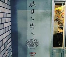 東京都中央区日本橋人形町3丁目に「駄目な隣人」が昨日プレオープンされたようです。