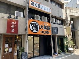 17201大黒屋 質金沢片町店