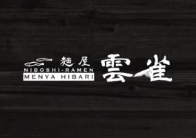 鹿児島県鹿児島市宇宿4丁目に「麺屋 雲雀」が明日オープンのようです。
