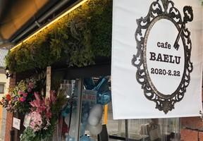 カープロードの映えるカフェ。。広島市南区東荒神町の『バエル』