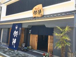 築150年の商屋を改修...佐賀県伊万里市伊万里町仲町甲の「漬もん屋 鉢瓶」