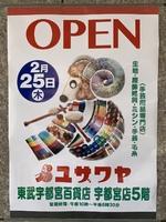 ユザワヤが2月25日に東武百貨店5階にOPEN!