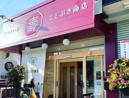 新店!長野県上田市天神にさつまいも菓子専門店『ことぶき商店』9/10オープン