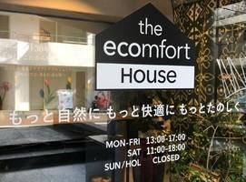 【 エコンフォートハウス 】暮らしの道具(東京都渋谷区)