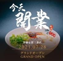 京都市中京区姉大宮町西側「甘蘭牛肉麺 京都三条店」が本日グランドオープンされたようです。