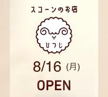 間借り新店!青森県青森市古川にスコーンのお店『ひつじ』8/16オープン