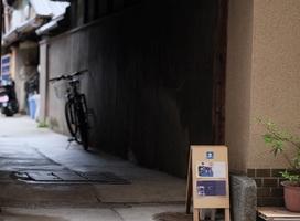 【 ホウカブックス 】古民家の書店(京都市下京区)7/11オープン
