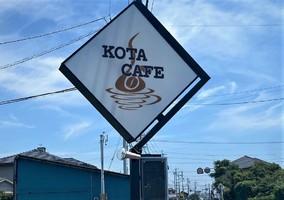祝!7/12.プレopen『KOTA CAFE』カフェ(静岡県磐田市)