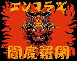 神奈川県横浜市鶴見区鶴見中央4丁目に「閻魔羅闍 鶴見本店」が明日グランドオープンのようです。