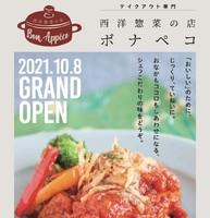 新店!静岡県浜松市中区幸に『西洋惣菜の店 ボナペコ』10/8グランドオープン