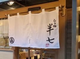 神奈川県横浜市旭区鶴ヶ峰2丁目に「らぁ麺半七」が本日オープンされたようです。