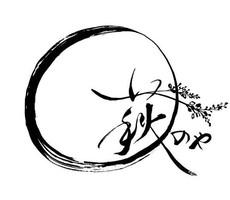 祝!6/25open『萩のや』炭火焼き鳥とおつまみ(福島県会津若松市)