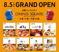 福井県の西武福井店8階レストランフロア「ダイニングスクエア」8/5グランドオープン