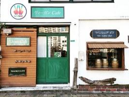 福岡県北九州市小倉北区江南町に「ヴィーガンカフェ」が昨日オープンされたようです。