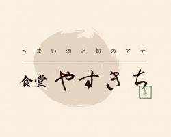 うまい酒と旬のアテ...京都市左京区下鴨梅ノ木町に「食堂やすきち」10/28.29プレオープン