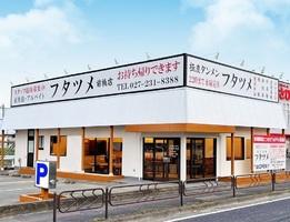 群馬県前橋市上小出町3丁目に「極濃湯麺フタツメ前橋店」が本日オープンのようです。
