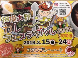相模大野カレーフェスティバル2019!!