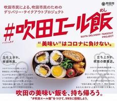 大阪府吹田市のデリバリー・テイクアウトプロジェクト「#吹田エール飯」