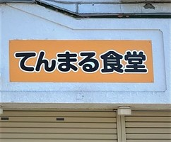 岩手県宮古市大通2丁目に「てんまる食堂」が本日オープンされたようです。
