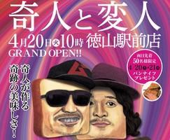山口県周南市本町に高級食パン専門店「奇人と変人 徳山駅前店」が明日グランドオープンのようです。