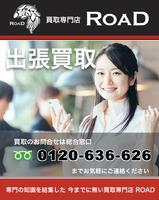 11214買取専門店 ROAD