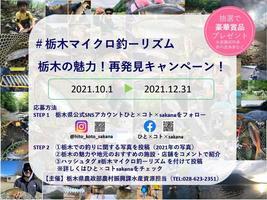 【豪華賞品当たる!】#栃木マイクロ釣ーリズム 栃木の魅力!再発見キャンペーン!