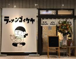 島根県松江市菅田町に「ラーメンゴイケヤ」が4/14にオープンされたようです。
