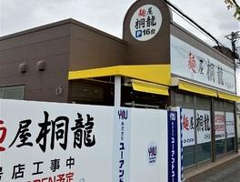 埼玉県久喜市青毛に「麺屋 桐龍 久喜店」が明日オープンのようです。