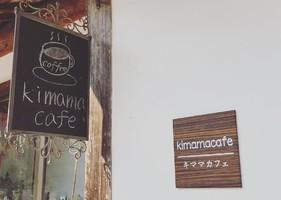 古民家の小さな隠れ家カフェ 。。。岡山県赤磐市稲蒔の『キママカフェ』