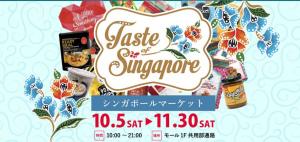 Taste of Singapore~シンガポールマーケット~