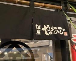 奈良県北葛城郡王寺町王寺2丁目に「麺屋やまひで王寺店」が5/7にグランドオープンされたようです。