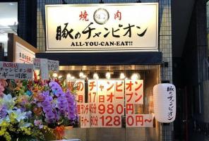 渋谷区代々木に豚焼肉食べ放題「豚のチャンピオン代々木店」昨日オープンされたようです。