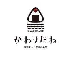 新店!和歌山県和歌山市紀三井寺に海苔とおにぎりのお店『かわりだね』9/13プレオープン