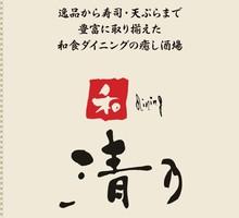 大阪市西区西本町1丁目に「和dining 清乃 本町店」が本日グランドオープンのようです。