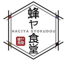 福島県郡山市駅前2丁目に洋食居酒屋「蜂ヤ食堂」が本日オープンされたようです。