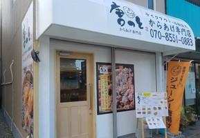 大阪府寝屋川市池田南町に「からあげ専門店 唐っと」が本日グランドオープンされたようです。