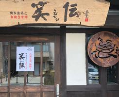 お客様の笑顔創りがコンセプト...博多区店屋町に「博多魚菜と串焼き百珍 笑伝」本日グランドオープン