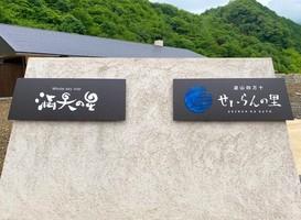 高知県高岡郡の宿『遊山四万十 せいらんの里』7/21PreOpen