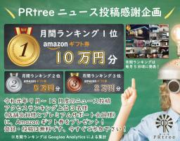 PRtreeニュース投稿感謝企画。最大10万円分のAmazon ギフト券プレゼント!