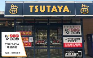 38206スマホ修理王 TSUTAYA陣屋西店