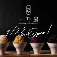 祝!1/22open『一乃屋』テイクアウトカフェ(栃木県佐野市)