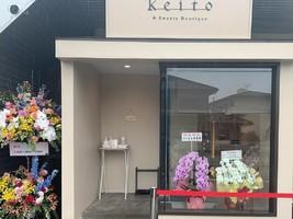特別なひとときを...滋賀県草津市野路町に「ケイトスイーツブティック」5/3グランドオープン