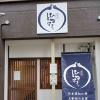大阪市住吉区我孫子東2丁目に「日本酒バー ひとつなぎ。」が5/20オープンのようです。
