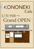 祝!1/31.GrandOpen『KONONEKI』カフェ(京都市北区)