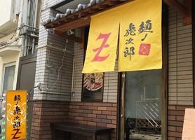 岡山県倉敷市阿知2丁目に「麺ノ虎次郎Z」が昨日オープンされたようです。