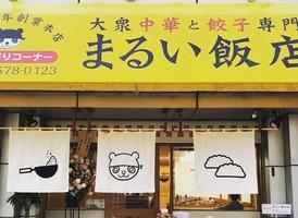 大阪市住吉区殿辻2丁目に大衆中華と餃子専門「まるい飯店」4月17日オープン!