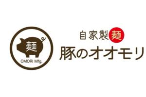 【豚のオオモリ製作所】が10月27日にOPEN!