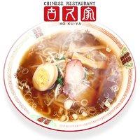 神奈川県横浜市泉区緑園にラーメンレストラン「古久家 緑園都市店」が本日オープンされたようです。